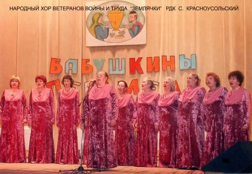 """Народный хор """"Землячки"""""""