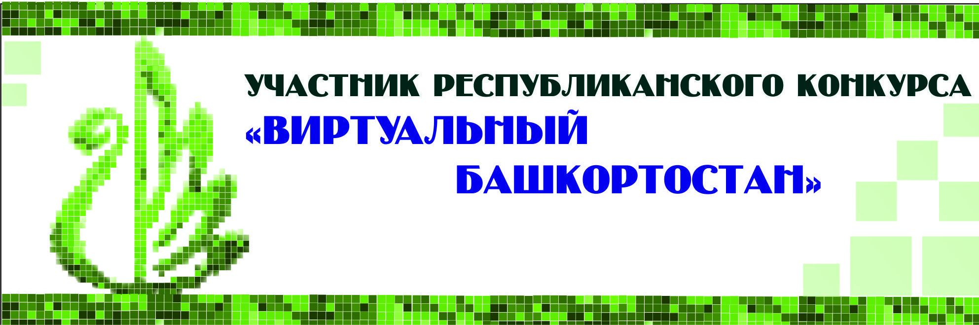 """УЧАСТНИК РЕСПУБЛИКАНСКОГО КОНКУРСА """"ВИРТУАЛЬНЫЙ БАШКОРТОСТАН"""""""